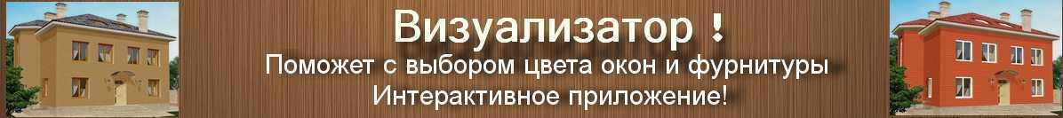 vizualizator-derevjannyh-okon