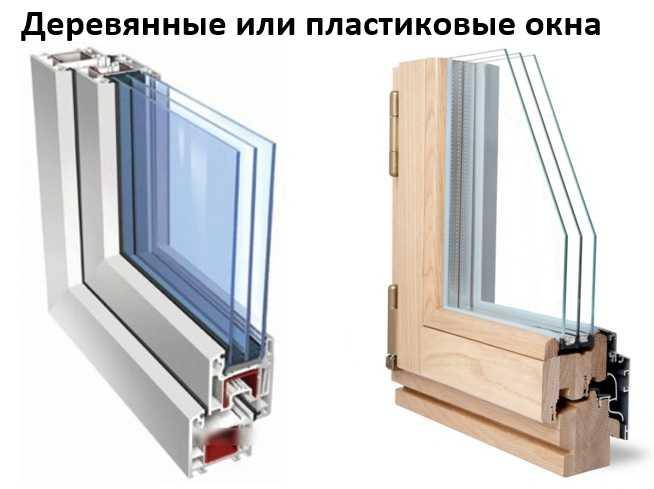 derevo-ili-plastik-okna