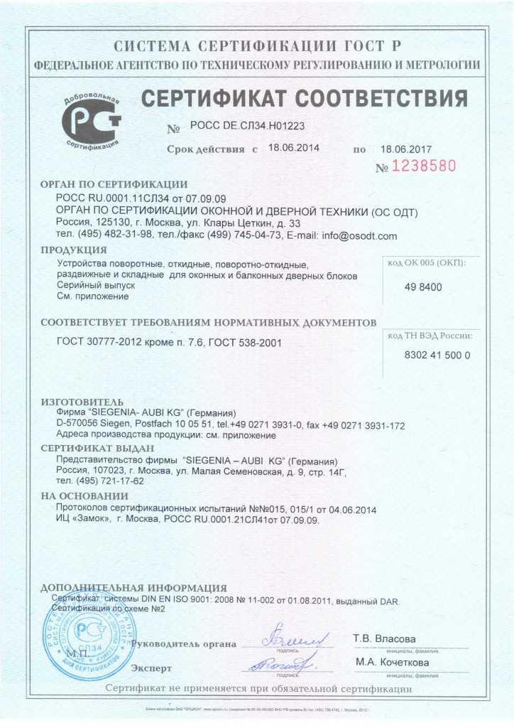 sertifikat-furnitura-siegenia