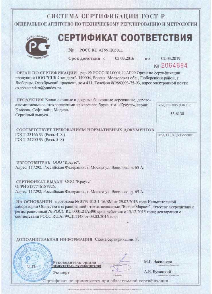 sertifikat-krauts-okna