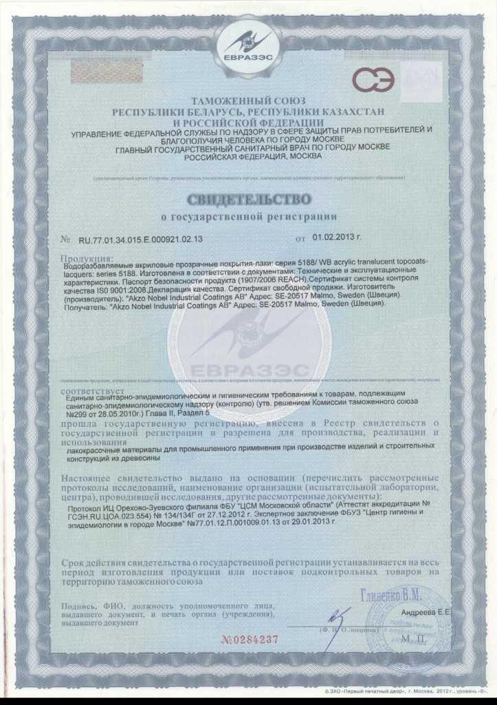 sikkens-sertifikat